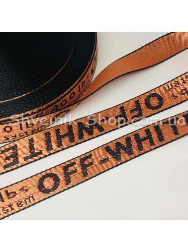 Стропа Размер 2.5 cm Off White Цвет : Оранжевый в упаковке 46 метров цена за упаковку