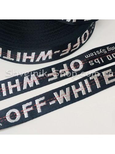 Стропа Размер 2.5 cm Off White Цвет : Черный в упаковке 46 метров цена за упаковку
