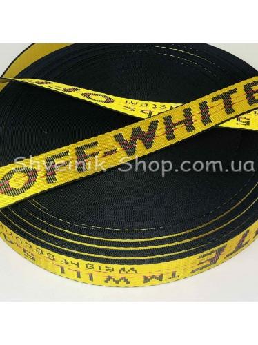 Стропа Размер 2.5 cm Off White Цвет : Желтый в упаковке 46 метров цена за упаковку
